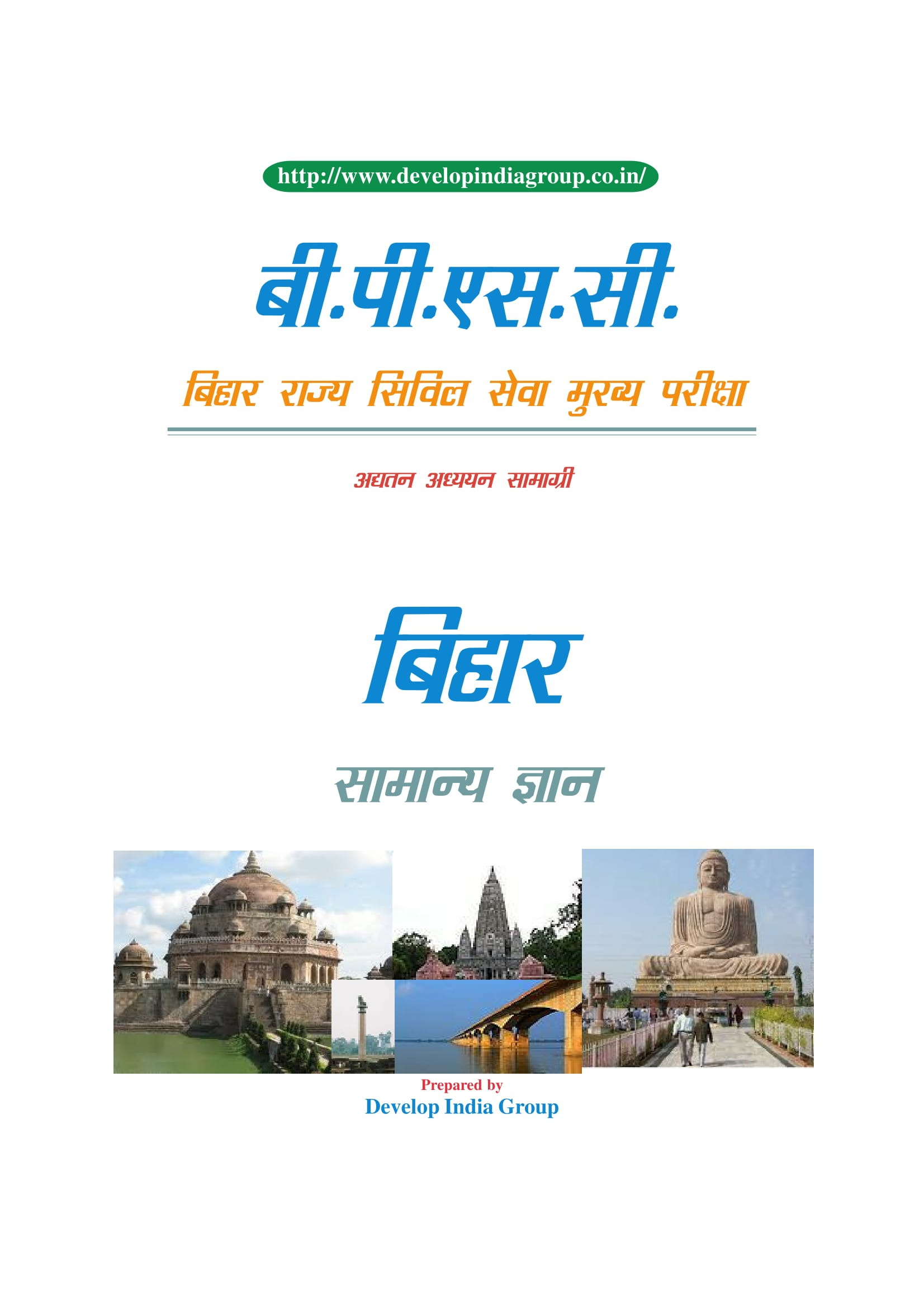 BPSC_Main_State_Special_Hindi