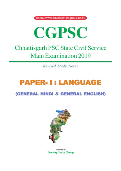 CGPSC Prelims & Mains Exam Complete Study Notes Available
