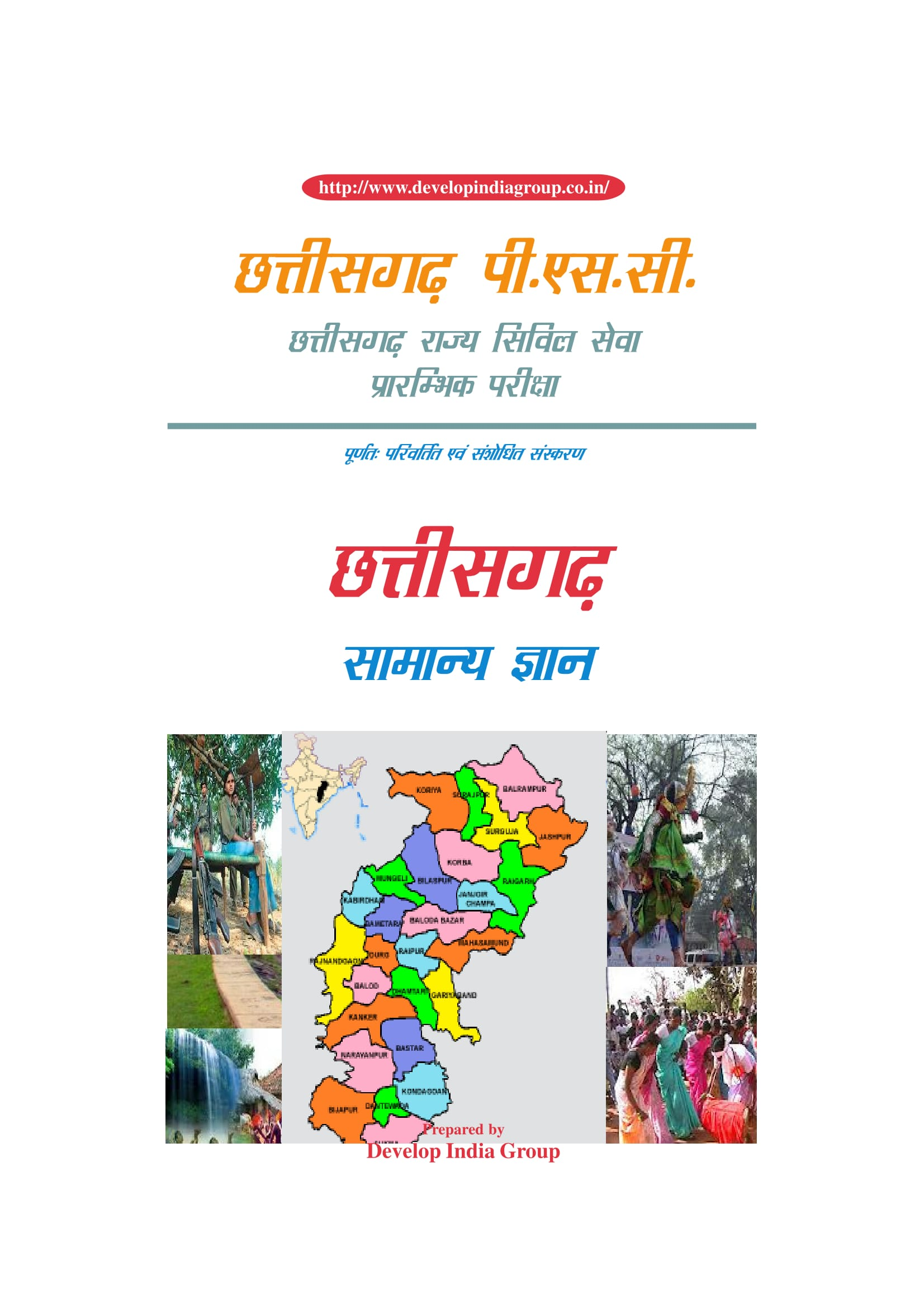 CGPSC_Pre_Chhattisgarh_GK_cover_Hindi