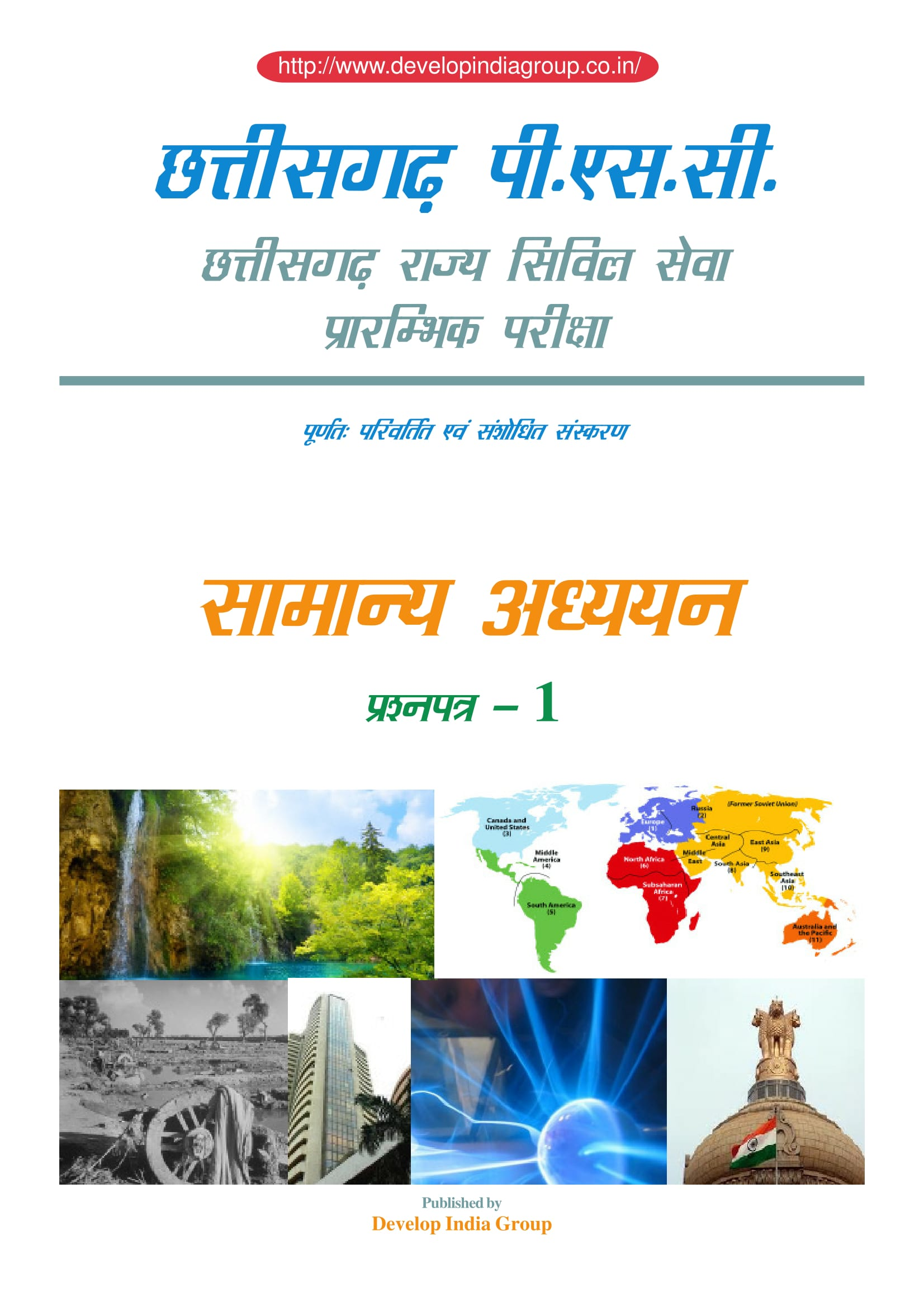 CGPSC_Pre_Paper_1_General_Studies_cover_Hindi