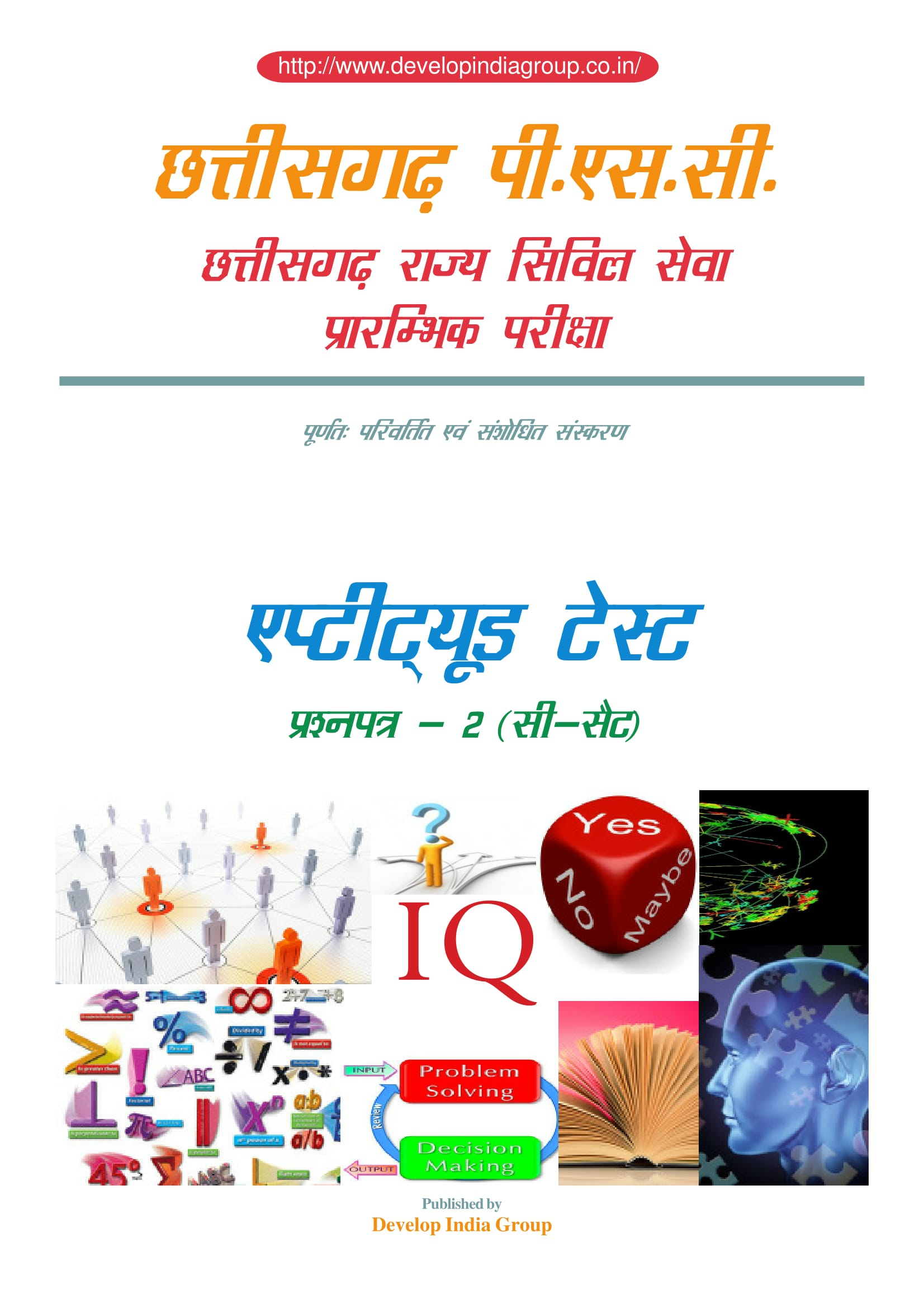 CGPSC_Pre_Paper_2_Aptitude_Test_cover_Hindi