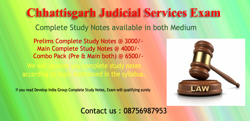 CG_Judicial_Services_Exam