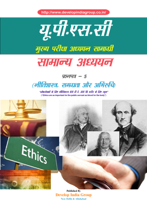 ../Images/Ethics, Integrity, and Aptitude cover in Hindi