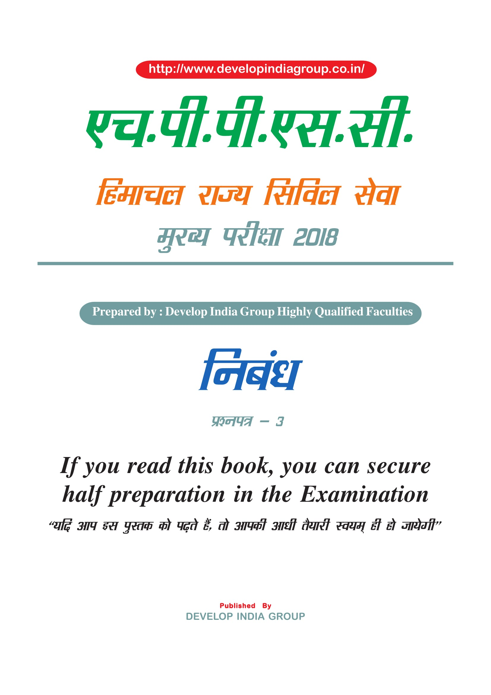 HPAS Main 2018 Essay (Hindi)