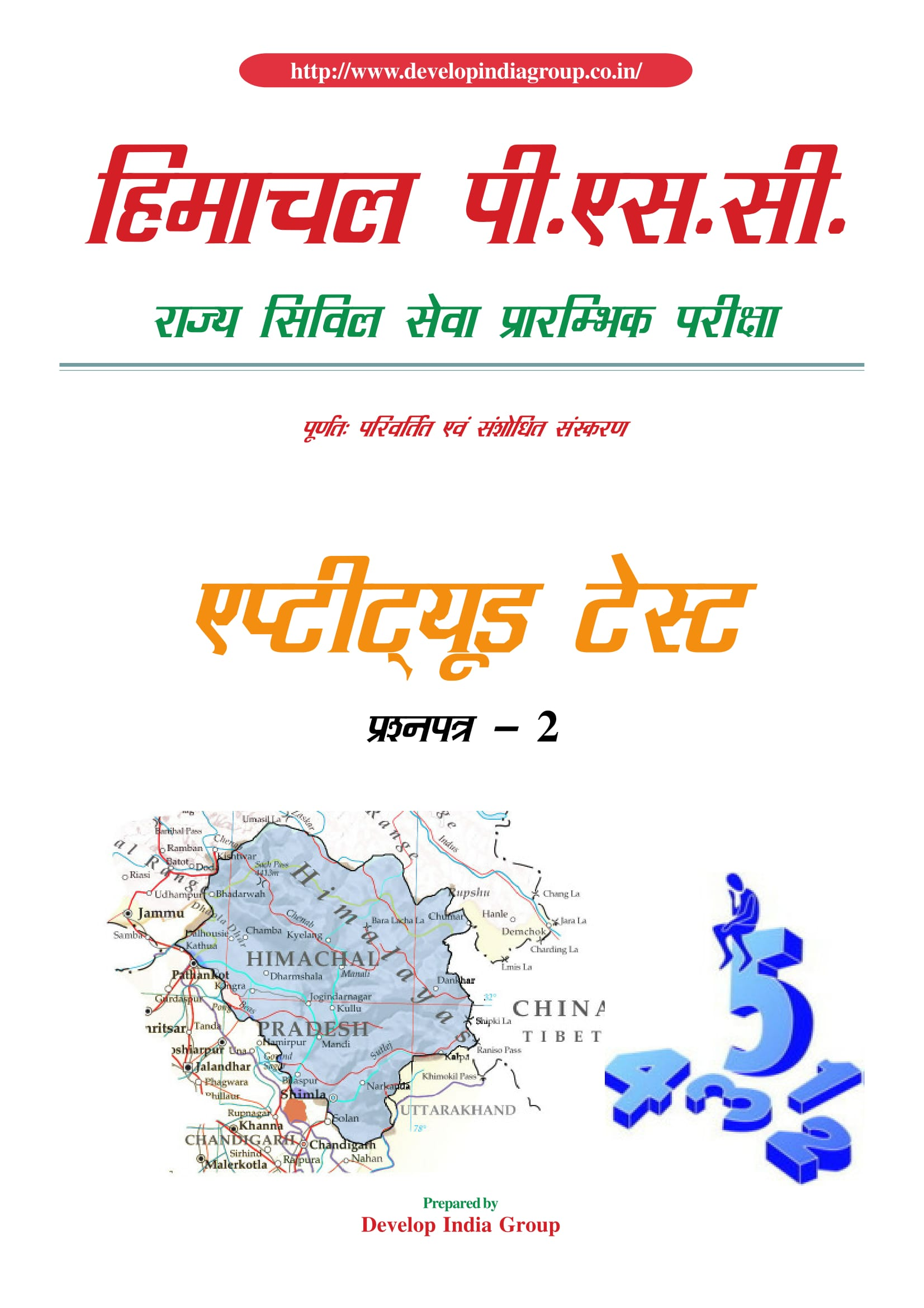 HPPSC_Prelims_GS_Paper_II_Aptitude_Test_Hindi