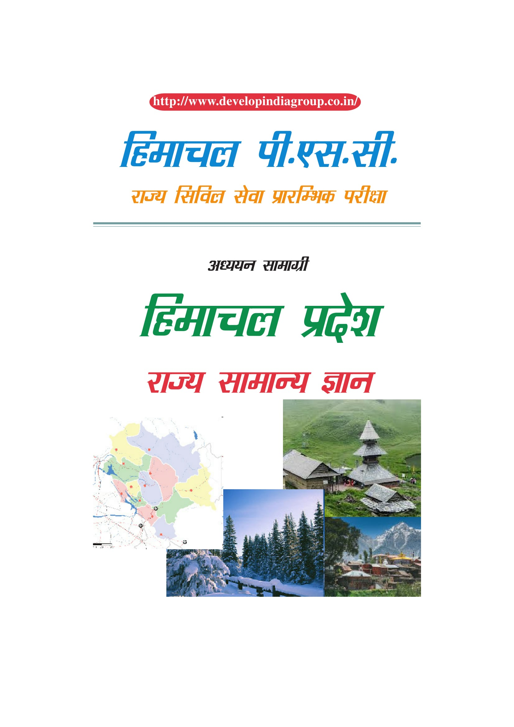 HPPSC_Prelims_Himchal_State_GK_Hindi