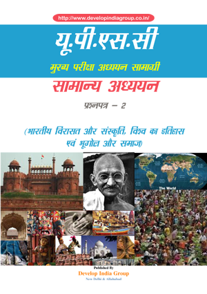Indian Heritage and Culture, History and Geography of the World and Society cover in Hindi