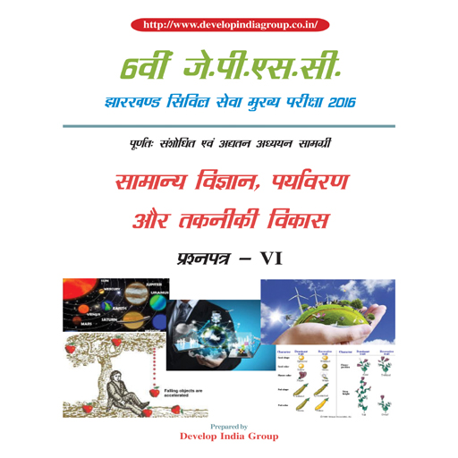 JPSC Main (revised) Paper 6 General Science, Environment Technology Development (Hindi)