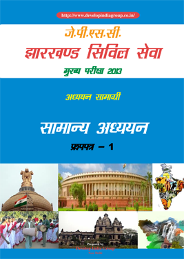 JPSC Main Paper 1 Hindi cover