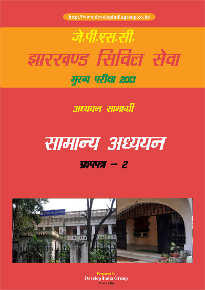 JPSC Main Paper 2 Hindi cover
