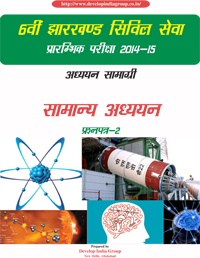 JPSC Pre GS Paper 2 cover Hindi