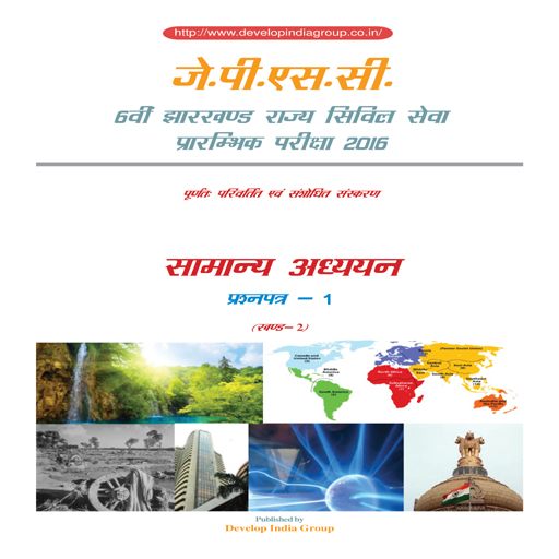 essay in hindi on co education