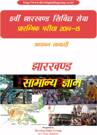 JPSC Pre State GK in Hindi cover