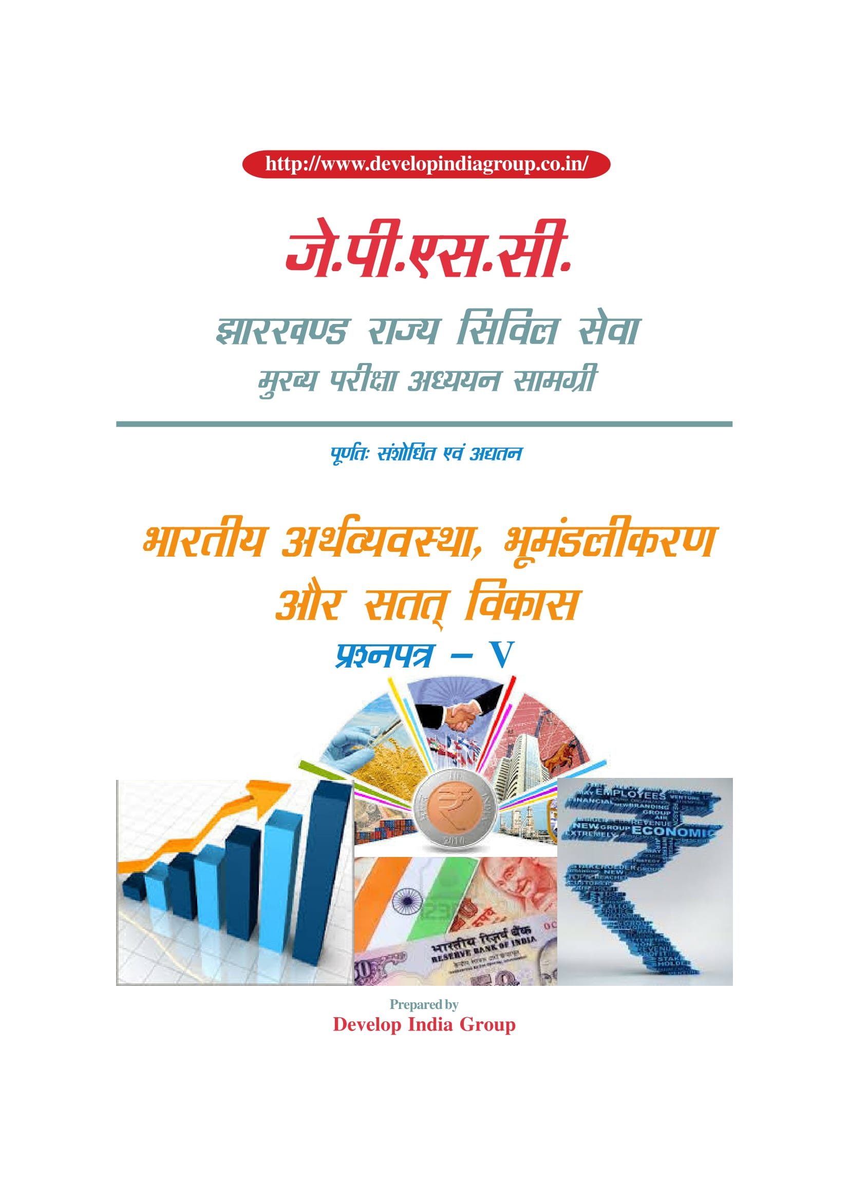 6th JPSC Revised Mains Exam Complete Study Notes Available