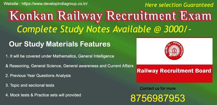 Konkan Railway Recruitment Exam
