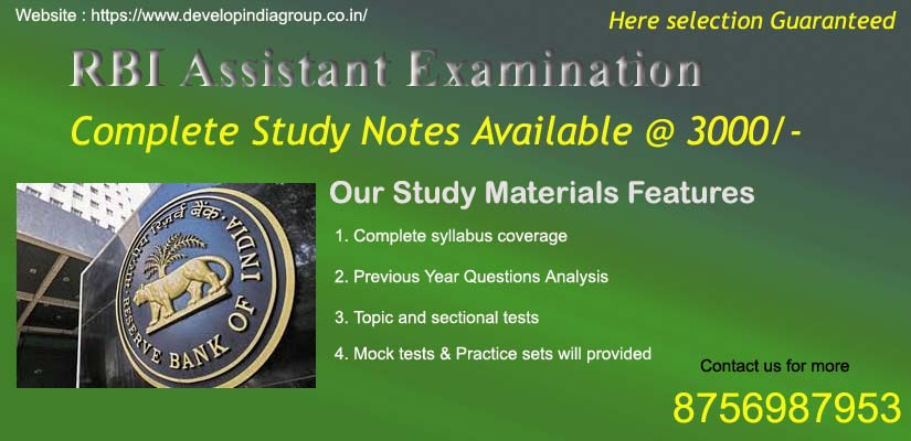 RBI_Assistant_Exam