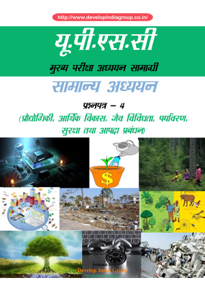 Technology Economic Development Bio diversity Environment security and disaster management cover in Hindi