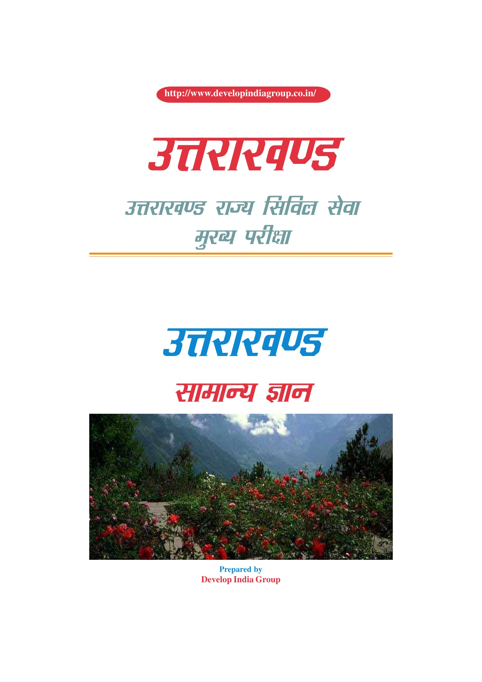UKPSC_Main_State_Special_Hindi