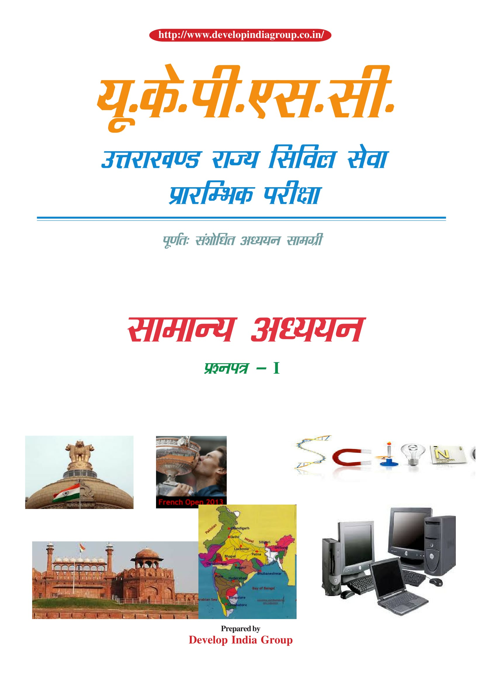UKPSC_Pre_Paper-I_General_Studies_(Hindi)