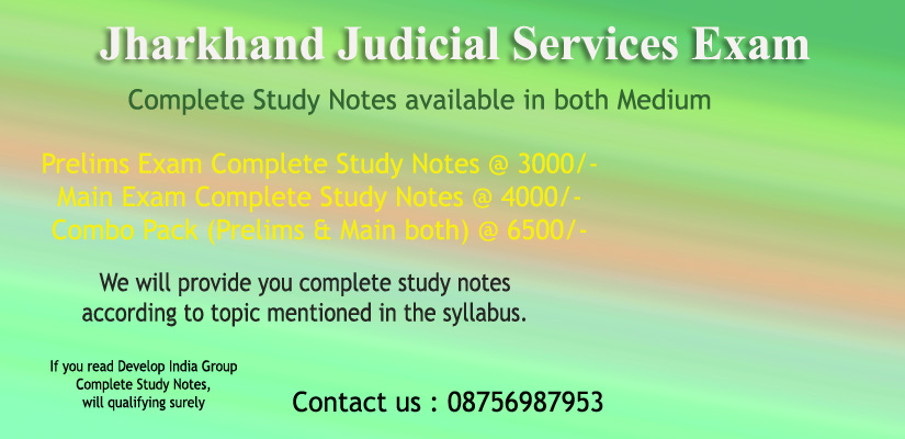 Jharkhand Judicial Services Exam