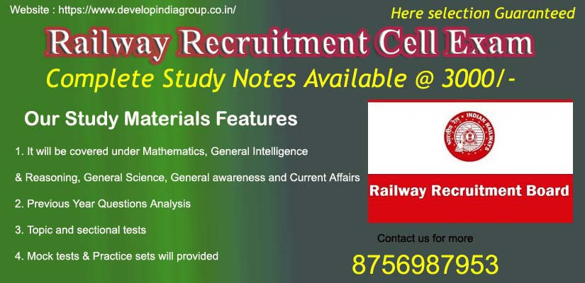 Railway Recruitment Cell 2019