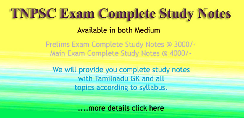 TNPSC Complete Study Notes 2019