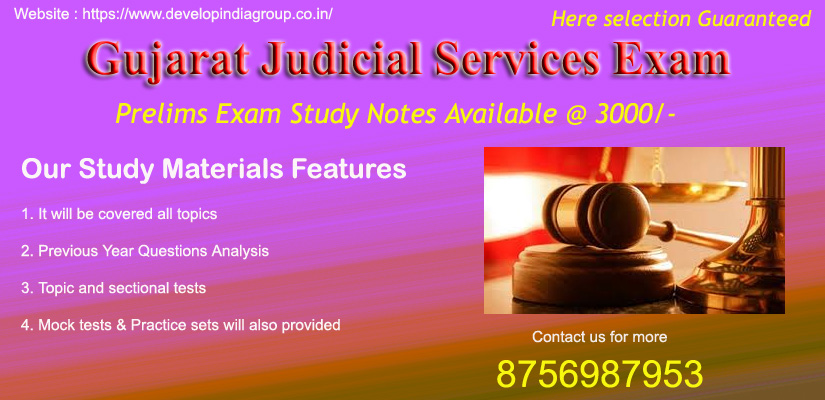Gujarat Judicial Services Exam