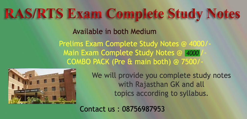 RAS/RTS Comb. Comp. Exam 2019