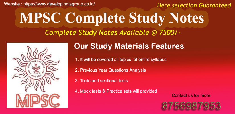 MPSC Complete Study Notes 2021